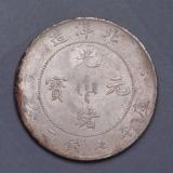 二十九年北洋造光绪元宝七钱二分银币一枚