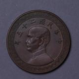 民国二十五年孙中山像背布图廿分镍币铜质样币一枚