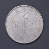 二十九年北洋造光绪元宝库平七钱二分银币一枚
