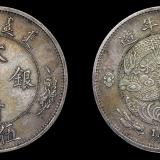 宣统年造大清银币伍角一枚