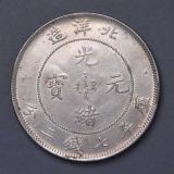 二十五年北洋造光绪元宝库平七钱二分银币一枚