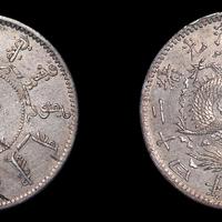 光绪二十四年奉天机器局造五角银币一枚
