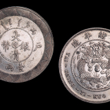 """1906年户部丙午大清银币""""中""""字壹两银币样币一枚"""