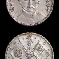 民国十六年孙中山像总理纪念贰角、壹角银币各一枚