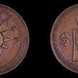 """民国二十八年党徽布图大""""桂""""字壹分铜币一枚"""