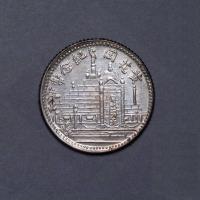 民国十七年福建省造黄花冈纪念壹角银币一枚