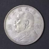 1914年袁世凯甘肃壹圆银币一枚