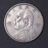 1914年袁世凯像甘肃壹圆银币一枚
