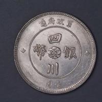 1912年军政府造四川银币壹圆、五角各一枚