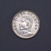 民国十六年造总理纪念币贰角一枚