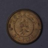 民国十七年军工工友消费证壹分铜币一枚