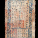 咸丰叁年户部官票手写拾两一枚