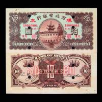 民国二十三年河北省银行伍角、壹圆、贰圆、伍圆、拾圆样票正、反面各一枚