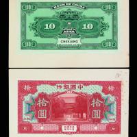 1918年浙江中国银行拾圆试模票正反单面印刷三枚