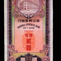 中华民国二十九年浙江兴业银行国币礼券贰圆一枚