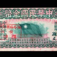 1911年中华民国金币券拾圆一枚