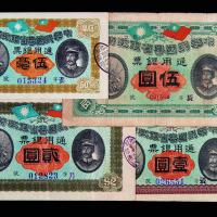 民国元年粤省军政府通用银票伍毫、壹圆、贰圆、伍圆四枚全套