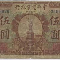 民国九年中美合办中华懋业银行伍圆纸币一枚