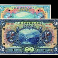 民国十三年香港国民商业储蓄银行壹圆、伍圆样票各一枚