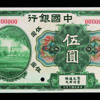 民国二十七年中国银行上海伍圆样票一枚