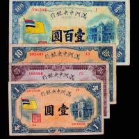 满洲中央银行壹圆、伍圆、拾圆、壹佰圆纸币各一枚