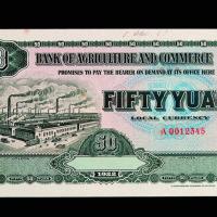 1922年农商银行伍拾圆试模票反面一枚