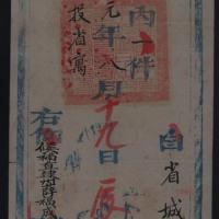 """光绪元年(1875年)""""钦命直隶按察司佑政司清河道""""公文封套一件"""