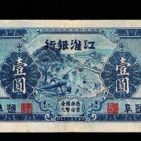 """1941年江淮银行盐阜区壹圆加盖""""作抗币伍圆""""纸币一枚"""