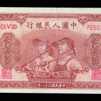 1949年第一版币伍拾圆工农一枚
