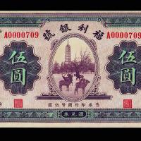 民国二十二年福利银号宣化伍圆纸币一枚
