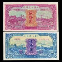 1949年第一版人民币伍拾圆红火车、蓝火车各一枚