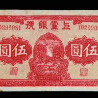 1938年解放区上党银号伍圆纸币一枚