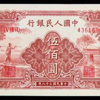 1949年第一版人民币伍百圆农民与小桥、起重机、收割机各一枚