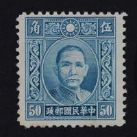 S 1940年香港大东版孙中山像邮票50分试印样票一枚