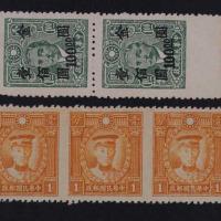 ★1940年香港版烈士像邮票1分横三连