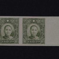 S 1940年香港大东版孙中山像邮票8分样票横双连
