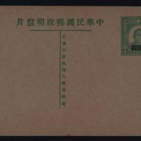 PS 1940-1947年孙中山像邮资明信片一组十八件