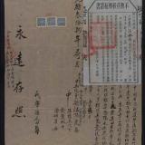 """★1913年浙江省财政司发""""不动产移转税证书""""一件"""