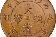 大清铜币、光绪元宝均已过百万