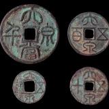 新莽时期铸币大泉五铢、五十、五百、当千各一枚