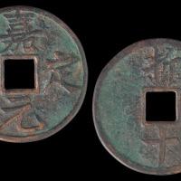 南宋嘉定元宝折十一枚