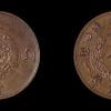 宣统三年大清铜币一分试铸样币一枚