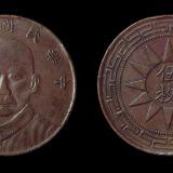 民国十七年甘肃造孙中山像伍枚铜币一枚