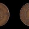 宣统三年大清铜币当十文样币一枚