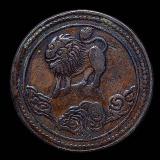 民国元年四川省造狮子图五文铜币一枚