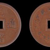 清代奉天机器局造光绪通宝紫铜当十钱重二钱四分一枚