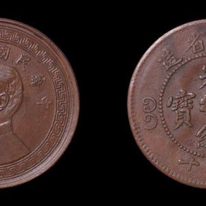 民国三十一年孙中山像背四川光绪元宝十文戏铸铜币一枚