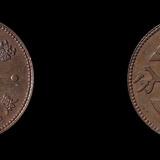"""康德十二年(1945年)""""满洲帝国""""壹分铝币铜质样币一枚(15mm)"""