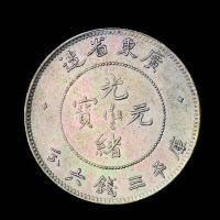 1891年广东省造光绪元宝库平三钱六分银币一枚