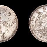 """1906年户部丙午大清银币""""中""""字贰钱银币样币一枚"""